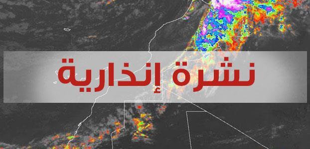 نشرة إنذارية : ثلوج وأمطار قوية من الخميس إلى السبت بعدد من أقاليم المملكة