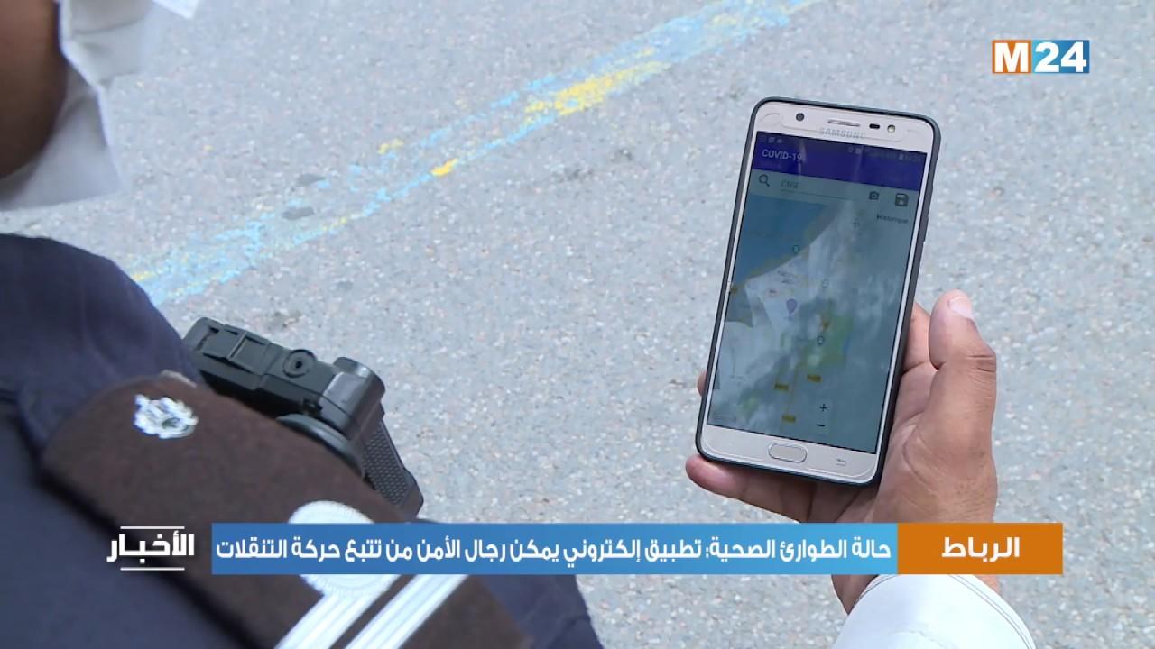هذه خصائص التطبيق الأمني لمتابعة السائقين في فترة الطوارئ